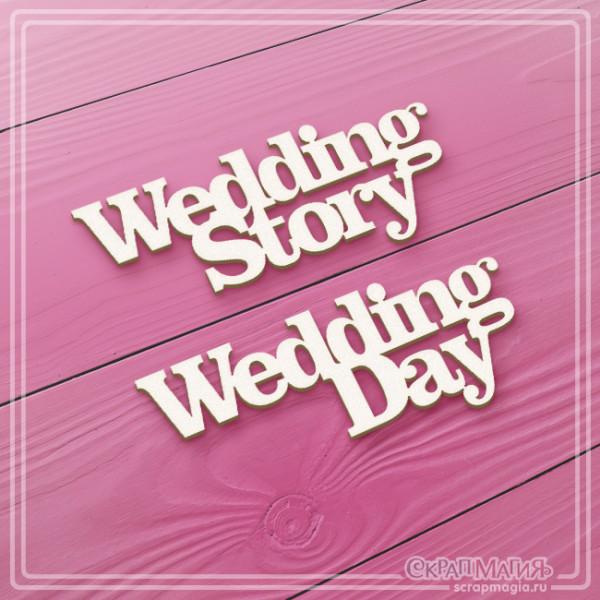 Набор надписей из чипборда Wedding Day и Wedding Story ЧБ-054