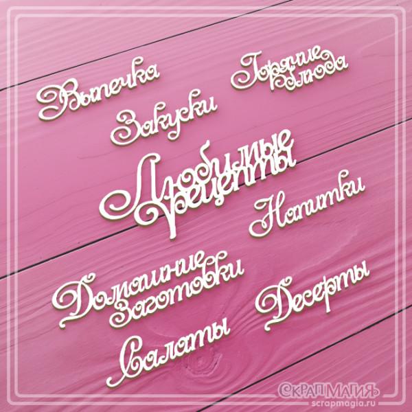 """Чипборд набор надписей """"Любимые рецепты"""" 8 шт.  ЧБ-1059"""