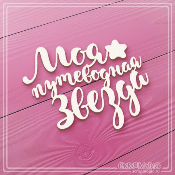 """ОПТ Чипборд надпись """"Моя путеводная звезда"""" 62х56 мм ЧБ-1089"""