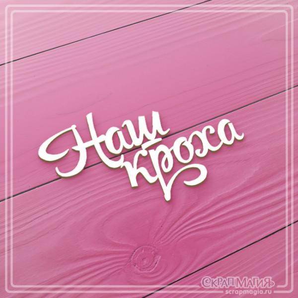 "Надпись из чипборда  ""Наш кроха"" 70х41 ЧБ-1120"