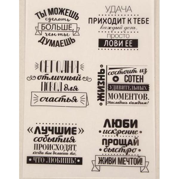 "Калька декоративная ""Живи мечтой"",  21 х 29,5 см 1457089"