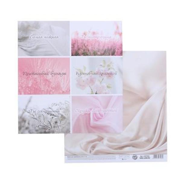 Бумага  «Нежность», 20 х 21,5 см, 180 г/м  5297926
