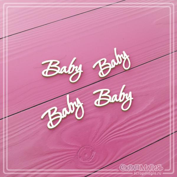 """Чипборд надписи  """"Baby"""" 4 шт.  ЧБ-1778"""