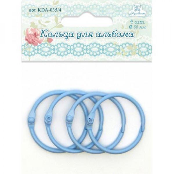 """Кольца для альбома """"Рукоделие"""" голубые 40мм 4шт. KDA-040/4"""