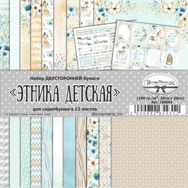 """Набор бумаги 20х20 см """"Этника. Детская"""", 12 листов (ScrapMania) 188884"""