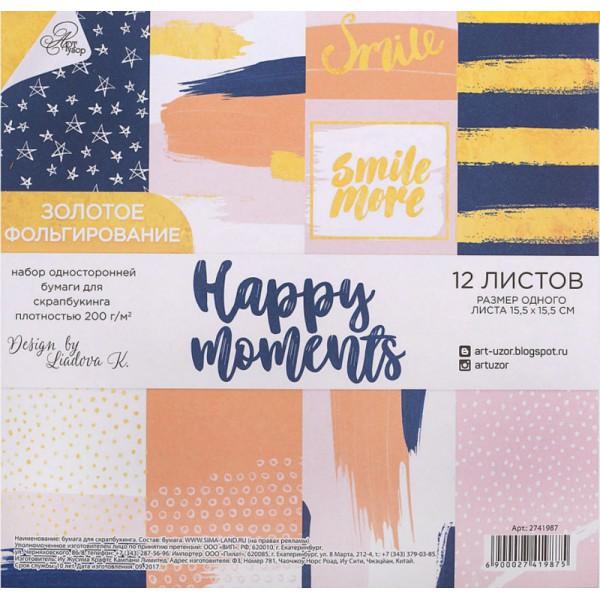 Набор бумаги с фольгированием Happy moments, 12л 15см 2741987