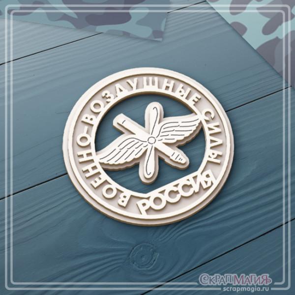 """3D чипборд """"Военно-воздушные силы эмблема"""" ЧБ-2109"""