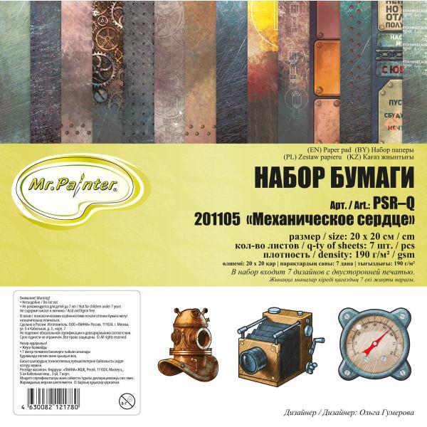 """Набор бумаги 190 г/кв.м 20 x 20 см  7 л. 201105 """"Механическое сердце"""""""