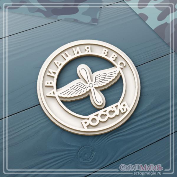 "3D чипборд ""Авиация ВВС эмблема"" ЧБ-2110"