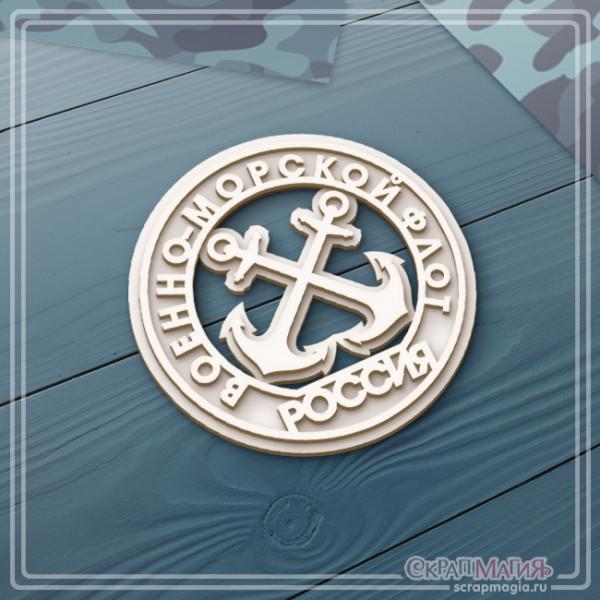 """3D чипборд """"Военно-морской флот эмблема"""" ЧБ-2118"""