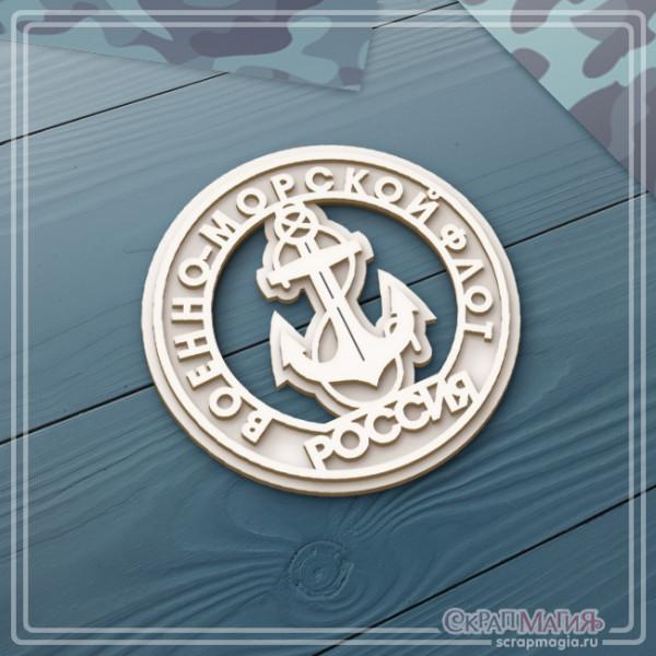 """3D чипборд """"Военно-морской флот эмблема"""" ЧБ-2119"""