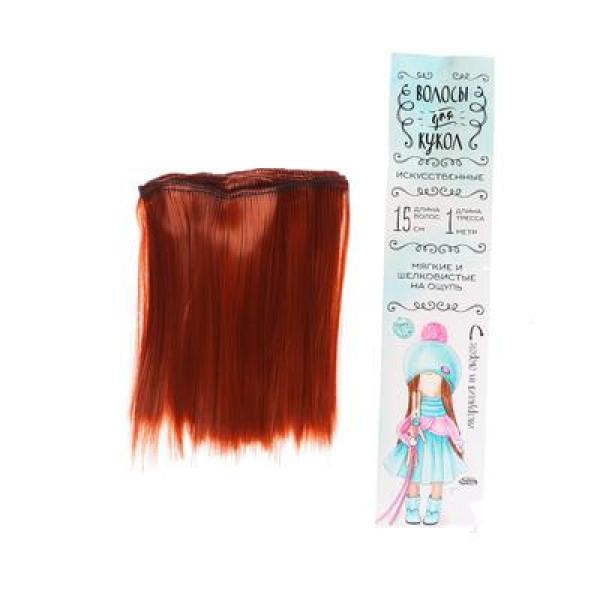 Волосы - тресс для кукол «Прямые» длина волос: 15 см, ширина:100 см, цвет № 13  2294883