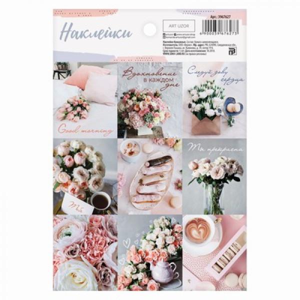 Наклейки бумажные «Сладкая жизнь» , 11х16см 3967627