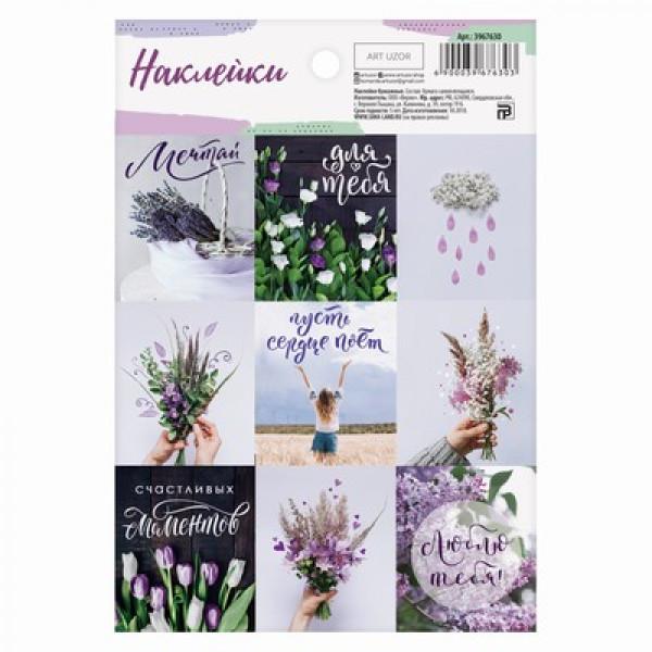 Наклейки бумажные «Луговые цветы» , 11 × 16 см 3967630
