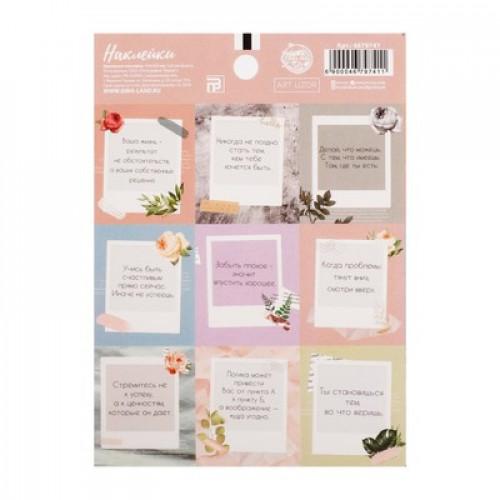 Бумажные наклейки «Мотивация», 11 х15 см 4679741