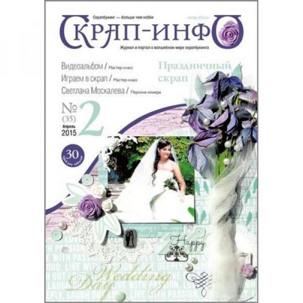 "Журнал ""Скрап-Инфо"" 2015г. № 2"