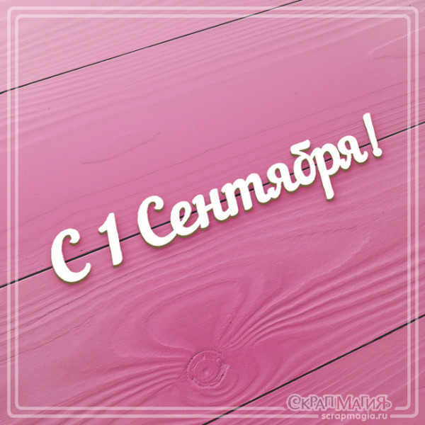"""Надпись из чипборда """"С 1 Сентября!"""" ЧБ-659"""