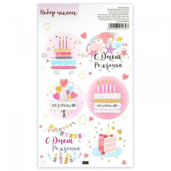 """Наклейка для цветов и подарков """"С днем рождения """", 16х9,5 см 6891130"""