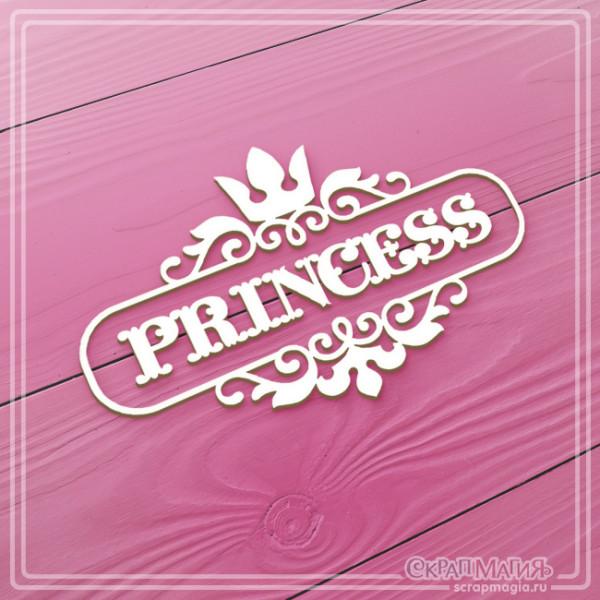 """Надпись из чипборда в рамке """"Princess"""" 87Х56 мм  ЧБ-742"""