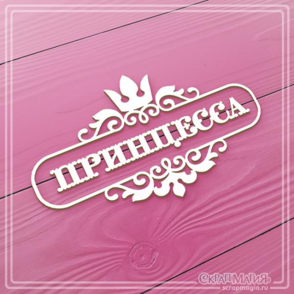 """Надпись из чипборда в рамке """"Принцесса"""" 93Х56 мм  ЧБ-748"""
