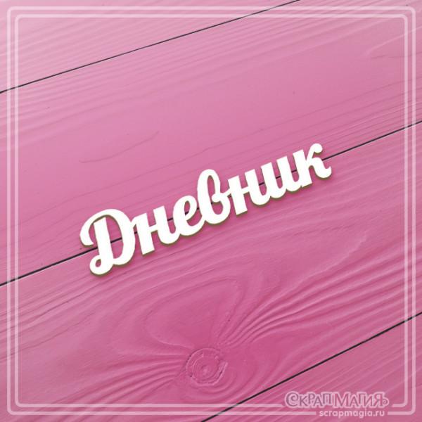 """Надпись из чипборда """"Дневник"""" 80х18 мм. ЧБ-982"""