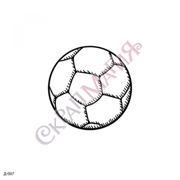 """Штамп для скрапбукинга """"Мяч"""" 2,2 х2,2 см. (д-07)"""
