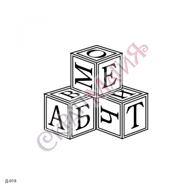 "Штамп для скрапбукинга ""Кубики"" 2.1 х3 см. (д-019)"