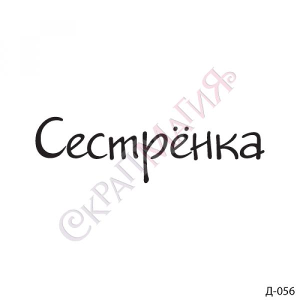 """Штамп для скрапбукинга """"Сестрёнка"""" 31х10 мм (д-056)"""