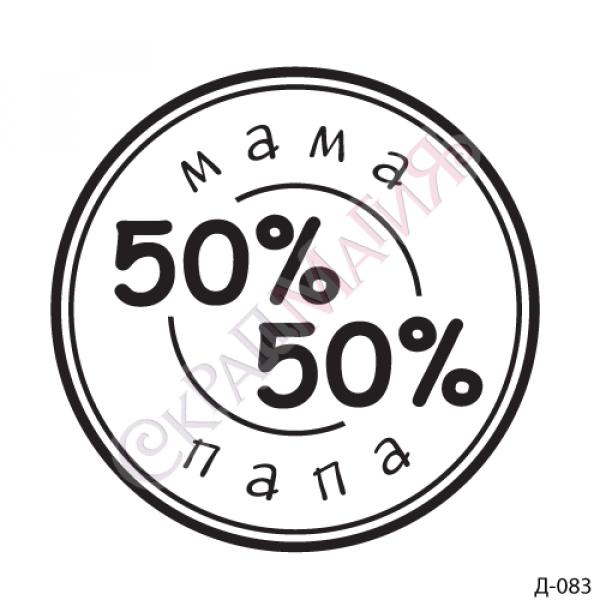 """Штамп для скрапбукинга """"50% мама, 50% папа"""" 34х34 мм (д-083)"""