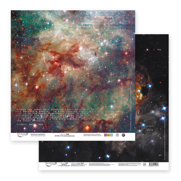 "Бумага  PSR 201102-3 ""Ты моя вселенная"" 190 г/кв.м 30.5"