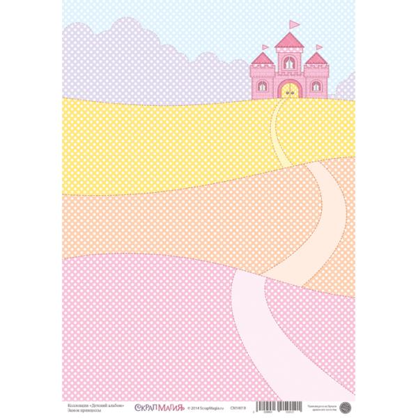 """Бумага  """"Детский альбом"""" - Замок принцессы 295х205 CM14018"""