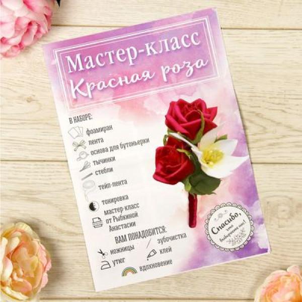 """Набор для создания бутоньерки из фоамирана """"Красная роза""""1685706"""