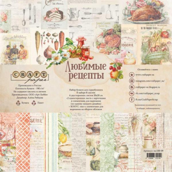 "Набор бумаги 20х20 ""Любимые рецепты"" Артикул: rec100-09"