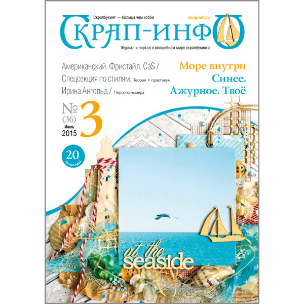 "Журнал ""Скрап-Инфо"" 2015г. № 3"
