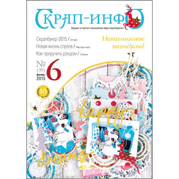 "Журнал ""Скрап-Инфо"" 2015г. № 6"